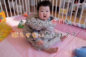 赤ちゃんが布団を蹴るのを防ぐには?